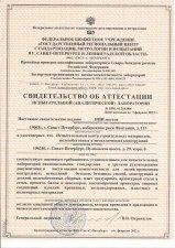 Аккредитация испытательного центра