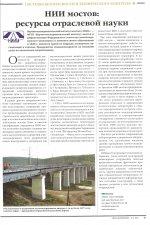 НИИ мостов: ресурсы отраслевой науки