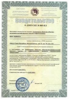 Свидетельство о допуске Испытательной лаборатории в СДС «РАСС»